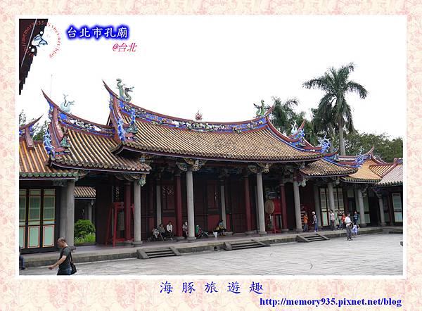 台北市孔廟012