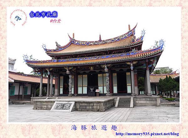 台北市孔廟014