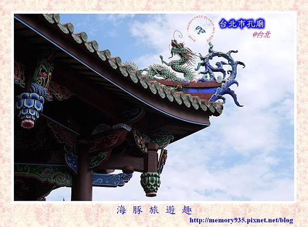 台北市孔廟017