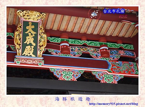 台北市孔廟018