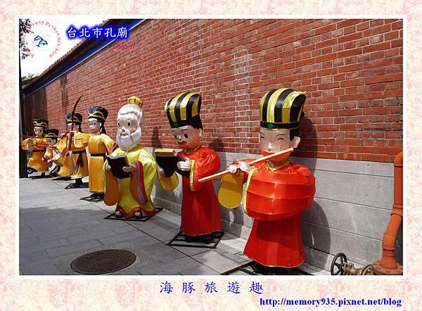 台北市孔廟019