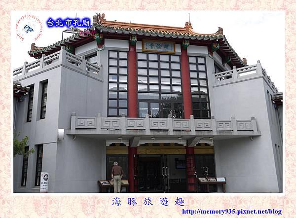 台北市孔廟020