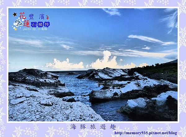豐濱~石梯坪風景區001