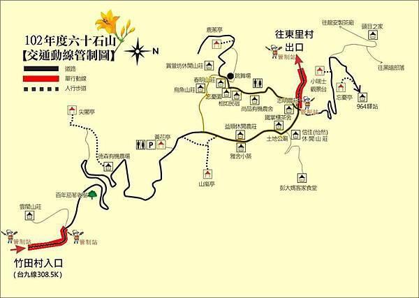 六十石山管制路線圖