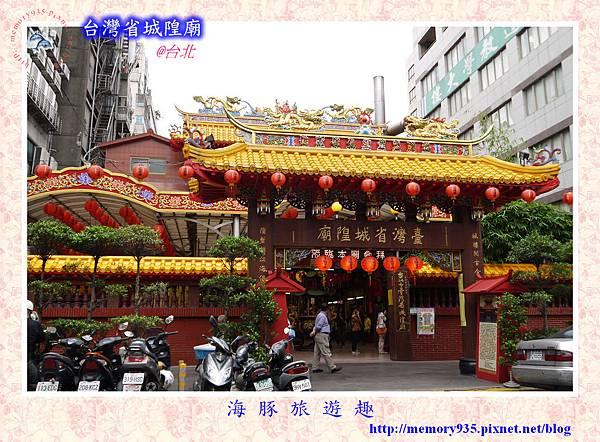 台灣省城隍廟