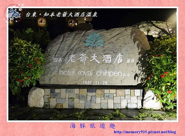 知本溫泉老爺大酒店001