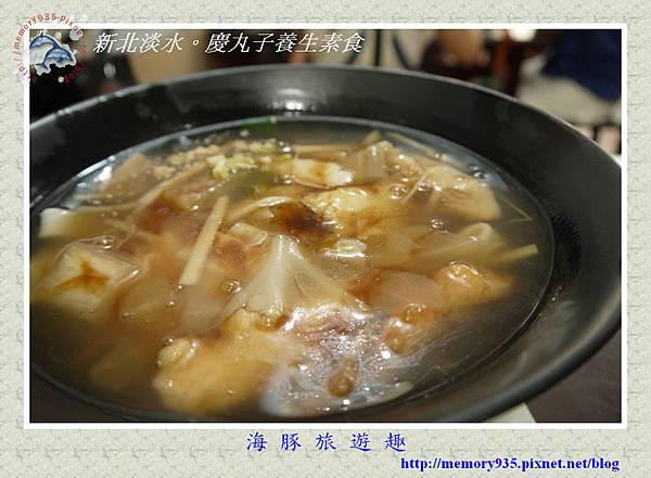 新北淡水。慶丸子養生素食006