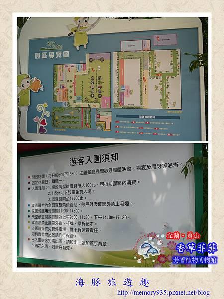 員山~香草菲菲芳香植物博物館003