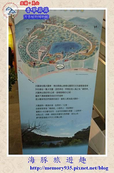 員山~香草菲菲芳香植物博物館017