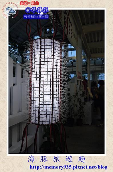 員山~香草菲菲芳香植物博物館021