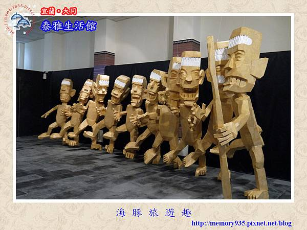 大同~泰雅生活館008