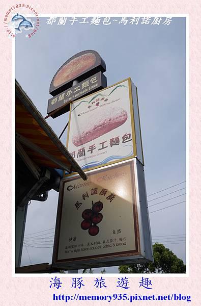 台東都蘭~馬利諾廚房002