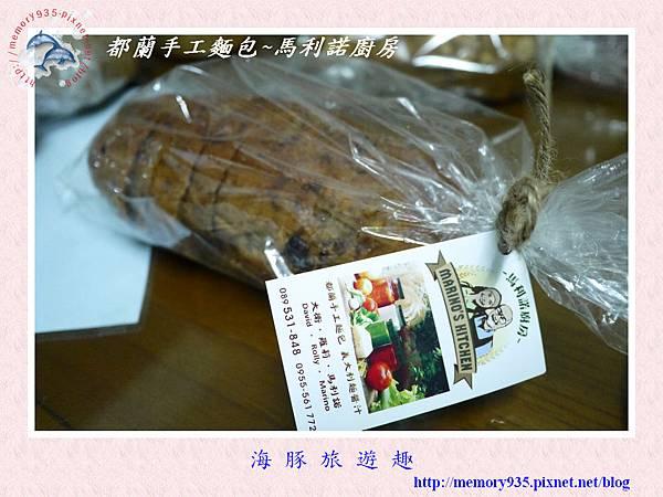 台東都蘭~馬利諾廚房018