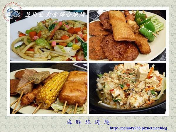 昱川全素食綜合燒烤001