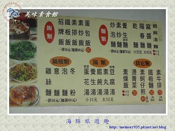 美味素食館001