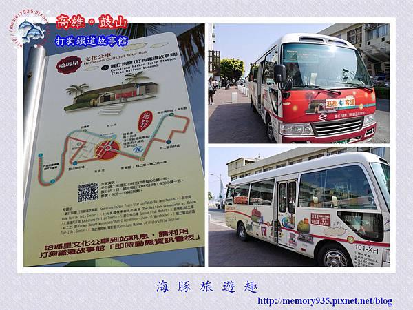 哈瑪星文化公車