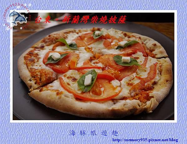 台東。新蘭灣柴燒披薩