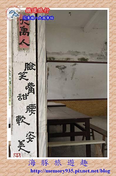 大禹站010