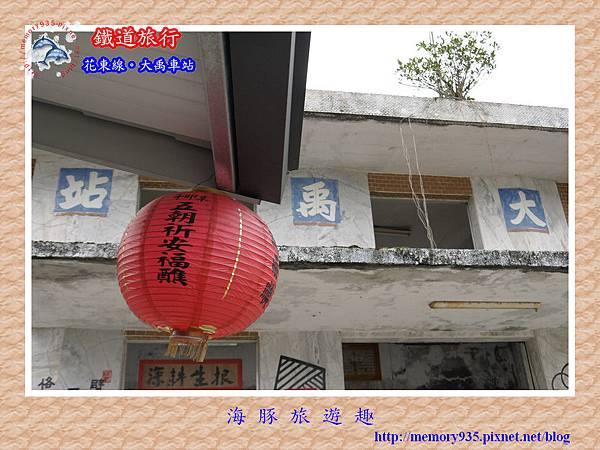 大禹站014