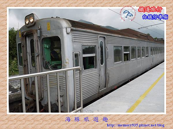 白鐵仔列車