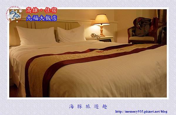 九福大飯店001