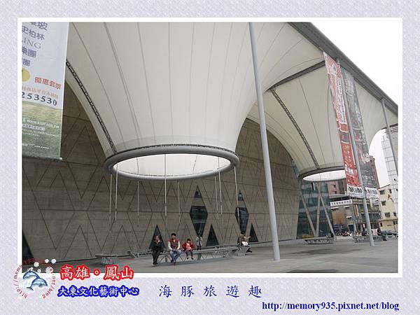 大東文化藝術中心002