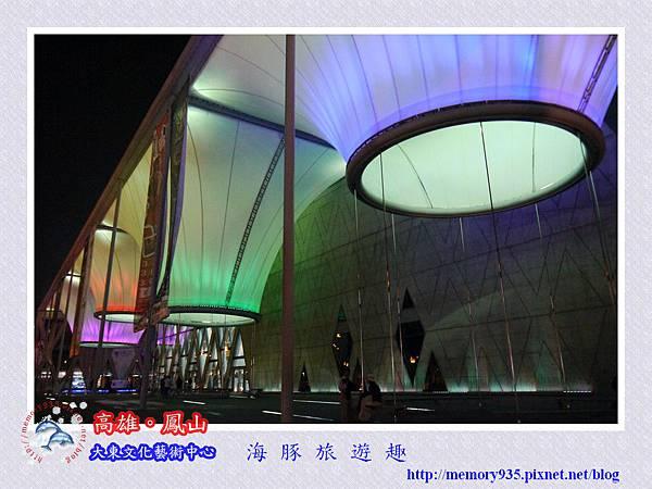 大東文化藝術中心007