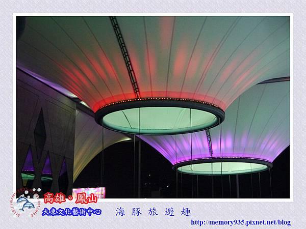 大東文化藝術中心012
