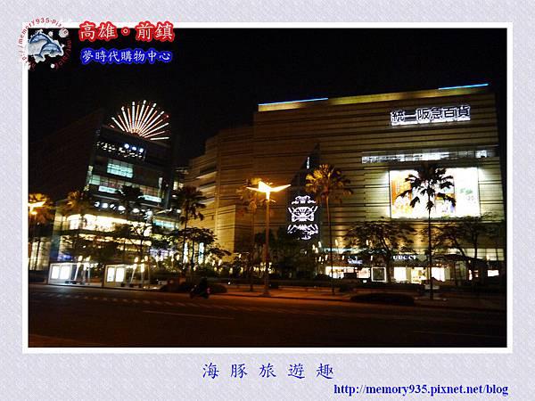 夢時代購物中心002