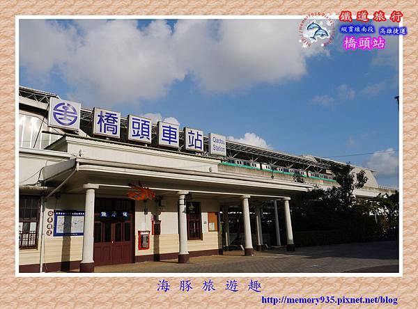 橋頭站001