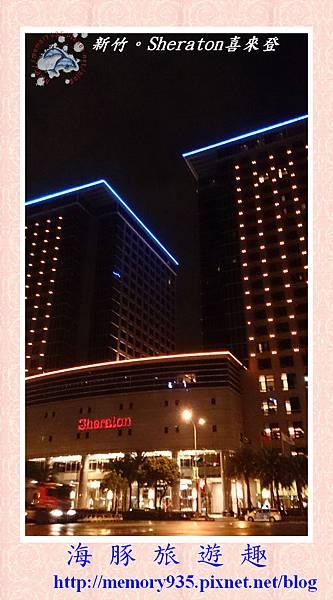 新竹。Sheraton喜萊登大飯店001