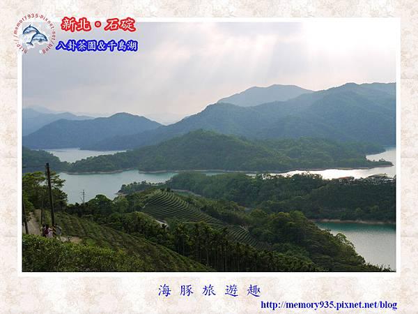 石碇~千島湖001
