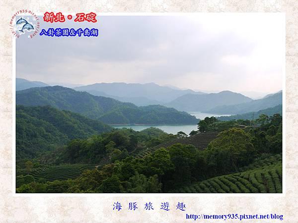 石碇~千島湖007