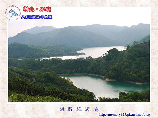 石碇~千島湖011