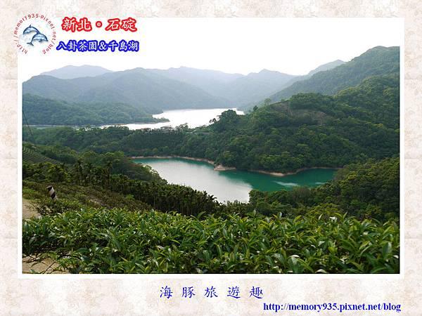 石碇~千島湖012