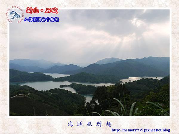 石碇~千島湖013
