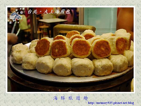 台北士林~大上海煎包