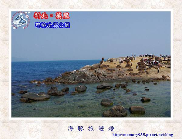萬里~野柳地質公園001