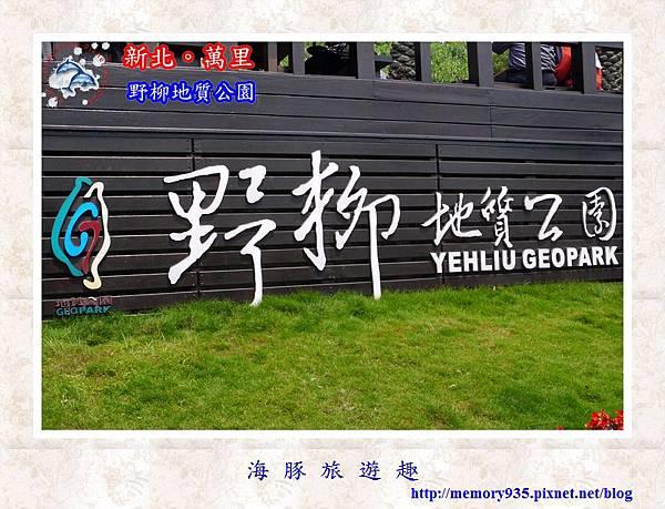 萬里~野柳地質公園002