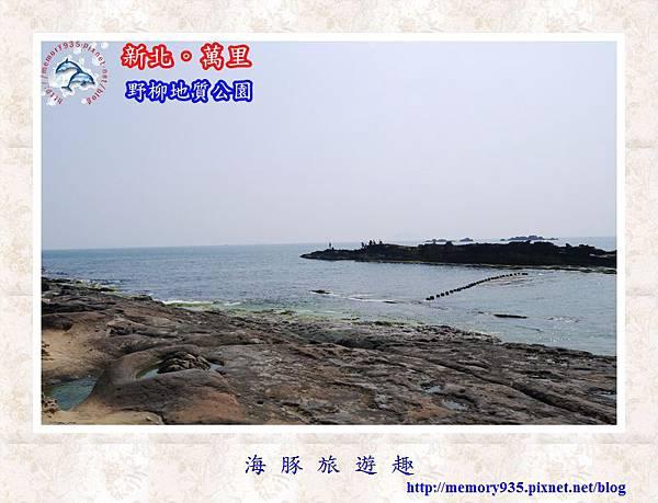 萬里~野柳地質公園005