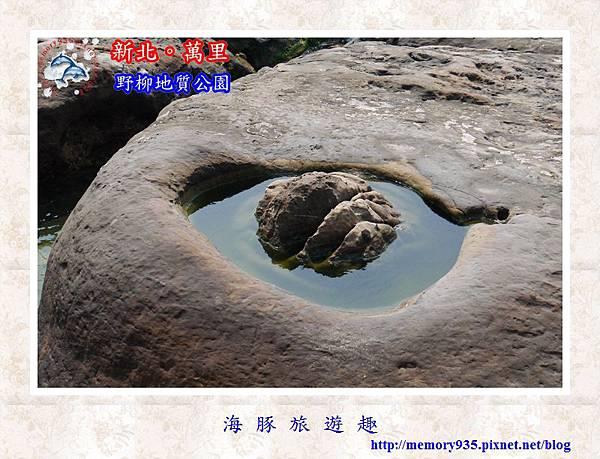 萬里~野柳地質公園006