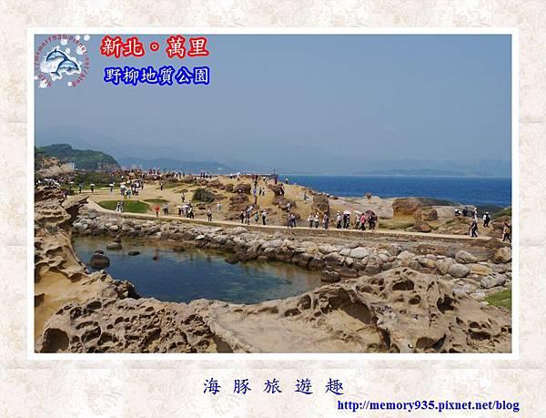 萬里~野柳地質公園008