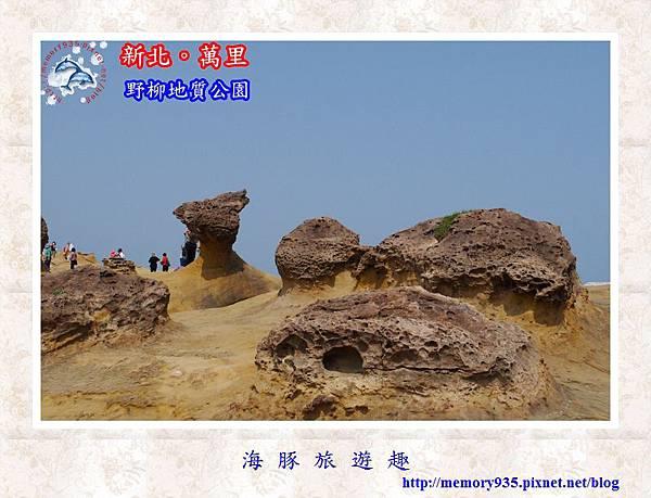 萬里~野柳地質公園009
