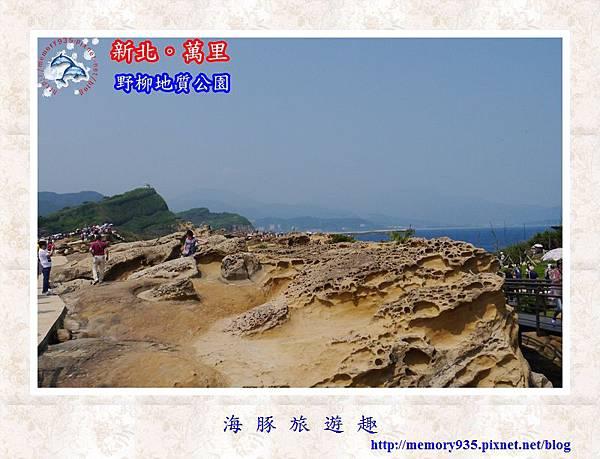 萬里~野柳地質公園014
