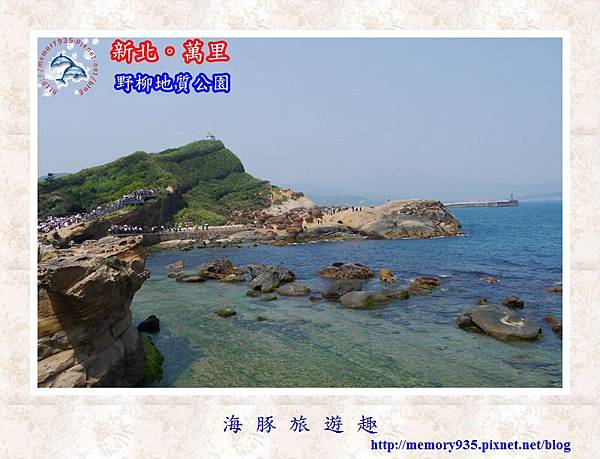 萬里~野柳地質公園016