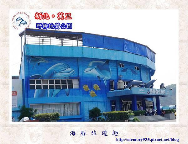 萬里~野柳地質公園022