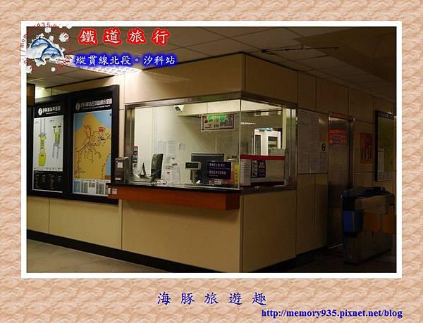 汐科站004