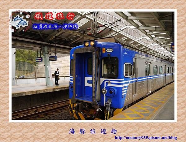汐科站011
