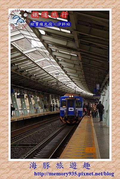 汐科站010