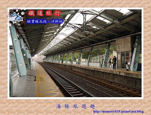 汐科站013